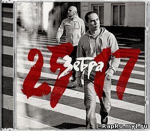 25/17 - Зебра (2010)