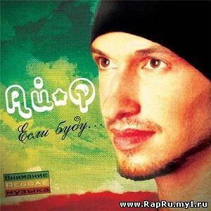 Ай-Q - Если буду (2010)