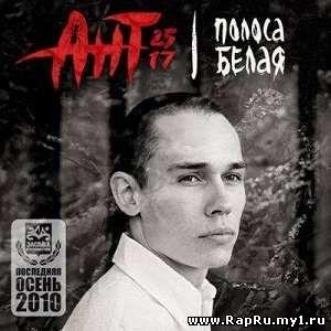 Ант (25/17) - Полоса белая (2010)