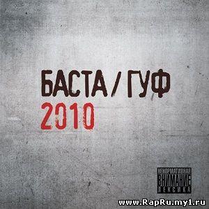 Баста и Гуф - Баста/Гуф 2010