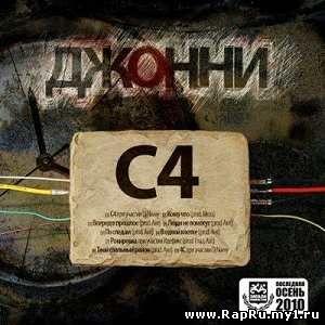 Джонни (ex Сангу Дэ САО) - C4 (2010)