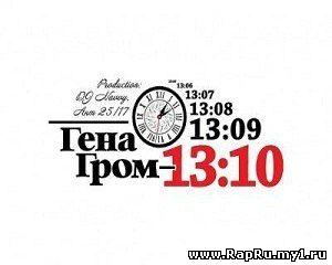 Гена Гром (ex-Многоточие) - 13:10 (prod. DJ Navvy; Ант 25/17) (2010)