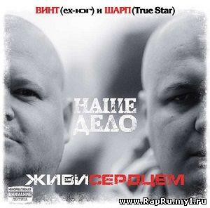 Наше Дело (ЮГ, Винт и Мэф) и Шарп (True Star) - Живи сердцем (2010)