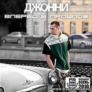 Джонни - Вперед в прошлое (Single) (2010)