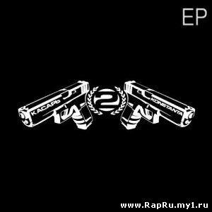 Константа - Два ствола [EP] (2010)