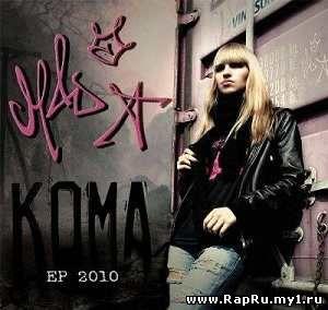 MAD-A - Кома (EP 2010)