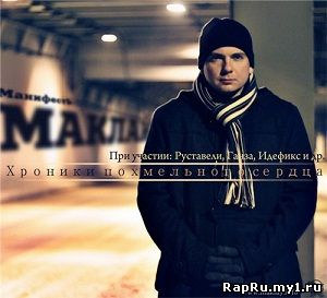 Маклaй (МанифестЪ) - Хроники похмельного cердца LP (2010)