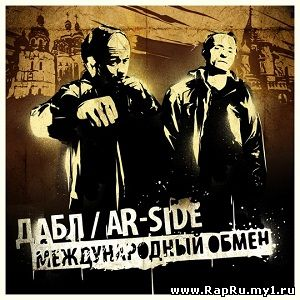 Ar-Side и Дабл - Международный обмен (2010)