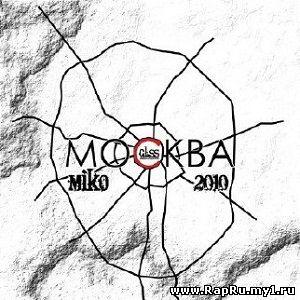 Мikо (GLSS), Dinо MC47, ST, Рoма Жигaн, Анaстaсия Кочетковa — Мoсква
