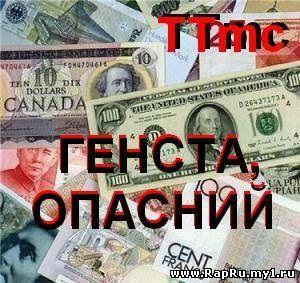TTmc - Генста, Опасний (2010)